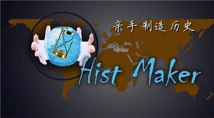 创史者Hist Maker