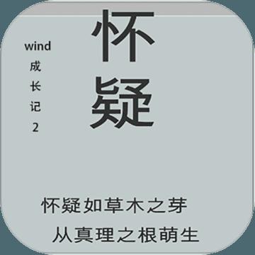 wind成长记2安卓版