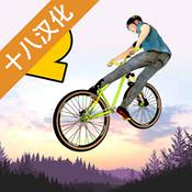 极限挑战自行车2破解版图标