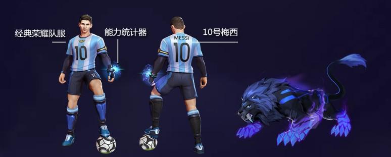 《王者荣耀》梅西皮肤展示,球不射门专踢人