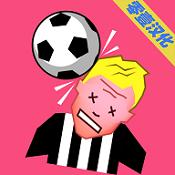 这不是足球中文版