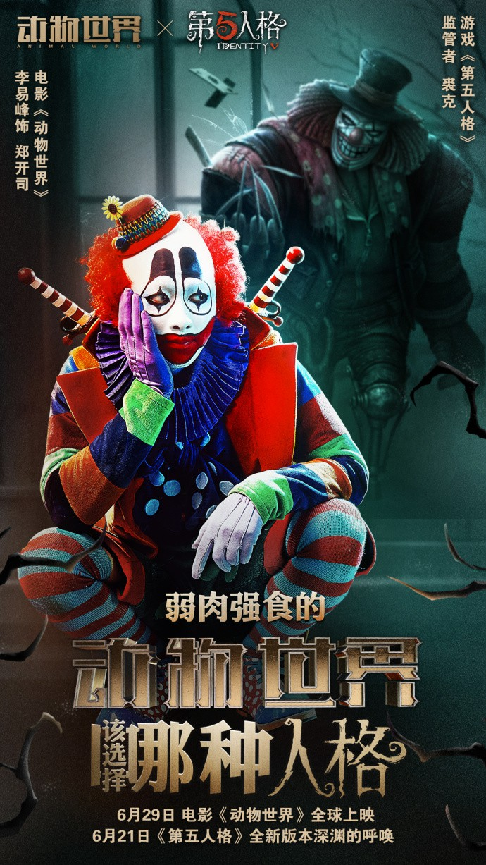 《第五人格》联动《动物世界》,李易峰与小丑裘克