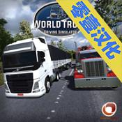 世界卡车驾驶模拟器汉化版