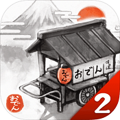 关东煮店人情故事2安卓版