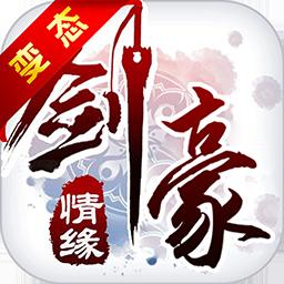 剑豪情缘(BT版)