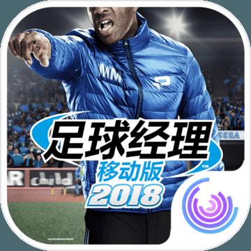 足球经理移动版2018测试服