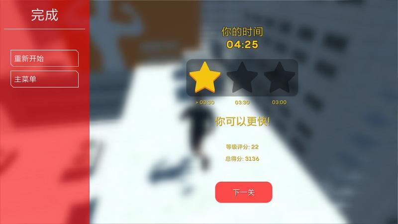 极限跑酷破解版游戏截图