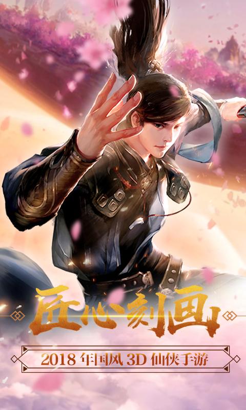 大唐剑侠(官方版)截图1
