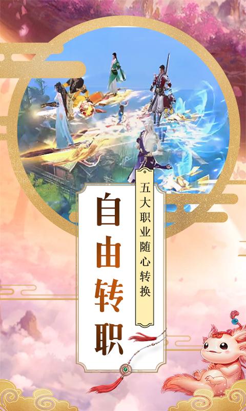 大唐剑侠(官方版)截图2