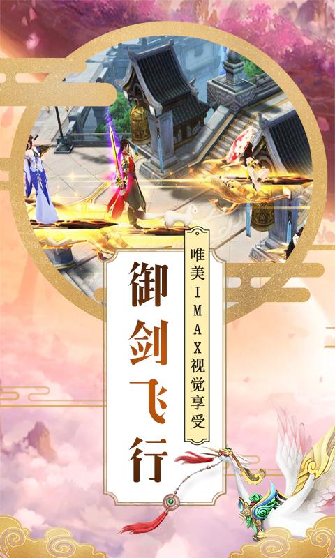 大唐剑侠(官方版)截图4