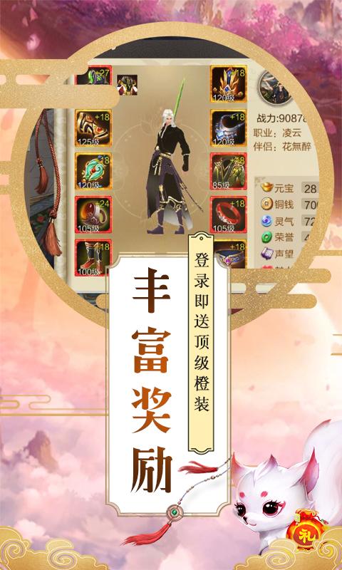 大唐剑侠(官方版)截图5