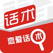 西门恋爱话术app