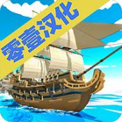 海盗世界:海战破解版