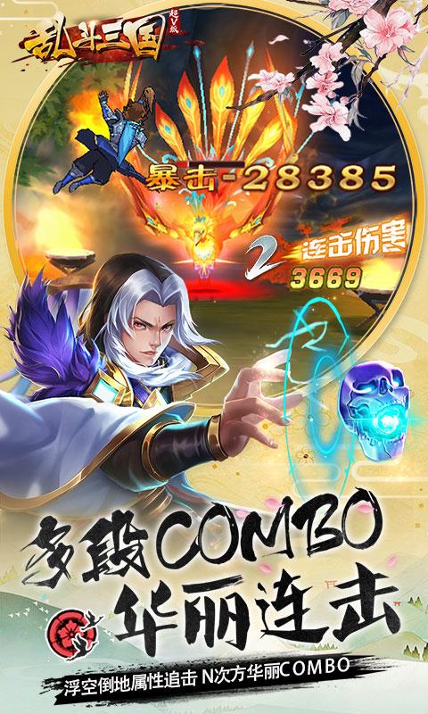 乱斗三国超V版游戏截图