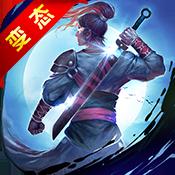 逆水寒剑(BT版)