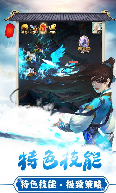 梦幻神语2(BT版)截图4