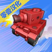 坦克破坏者汉化版