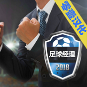 足球经理2018图标