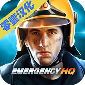 紧急任务中文汉化版