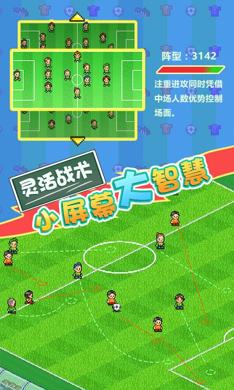 冠军足球物语2宣传图片