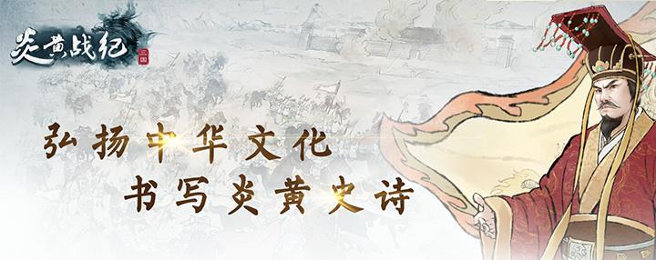 炎黄战纪官方版