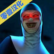 鬼修女汉化版图标
