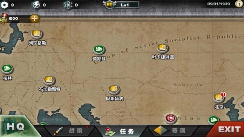 世界征服者3中文版坐骑丘比特飞车图片