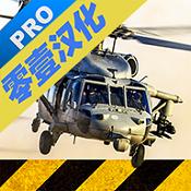直升机模拟专业版(Helicopter Sim Pro)图标
