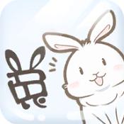 家有兔酱破解版图标