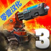 塔防传奇3:未来战争无限金币版