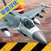 战机模拟汉化版