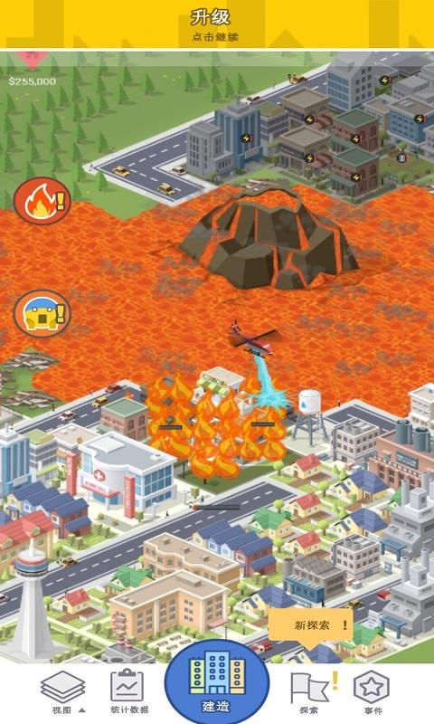 口袋城市截图2