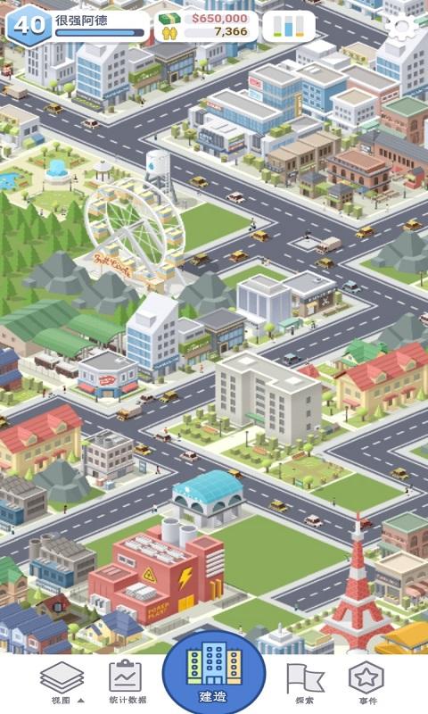 口袋城市截图3