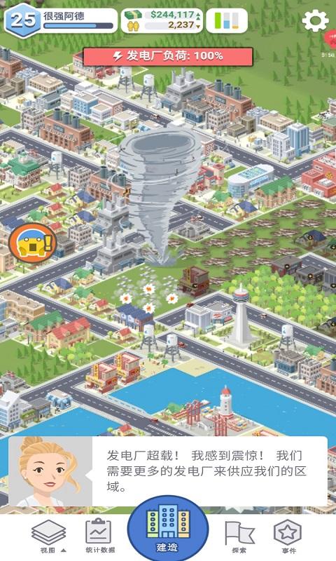 口袋城市截图6