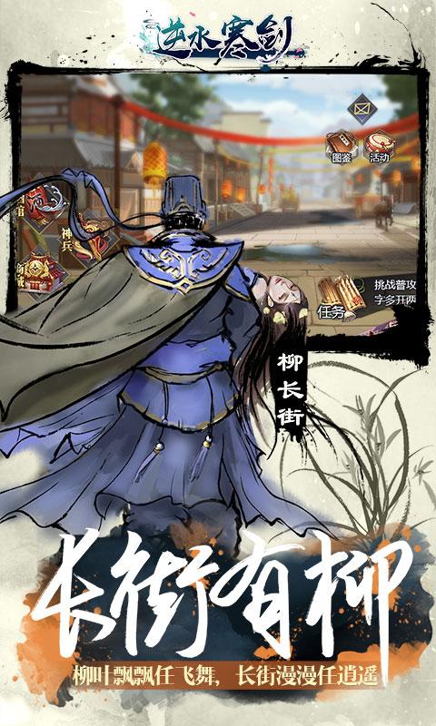古龙群侠传2(BT版)截图3