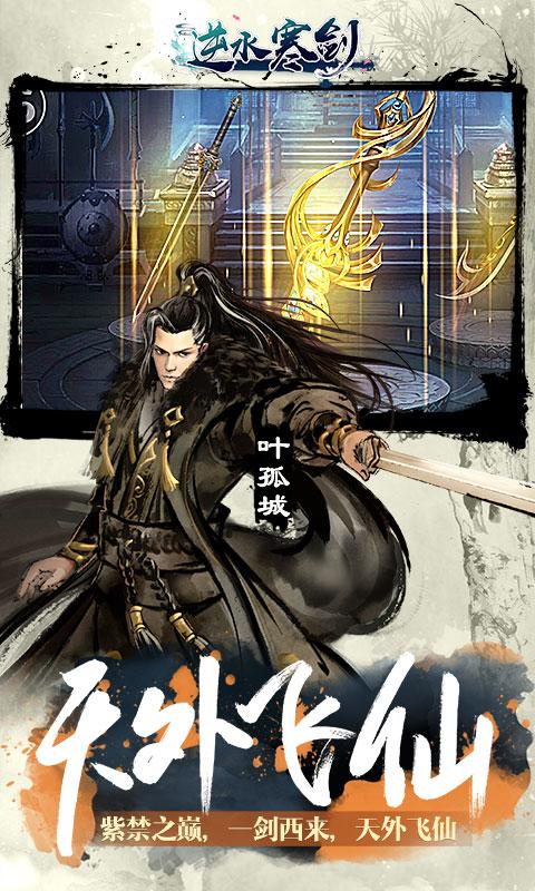 古龙群侠传2(BT版)截图4