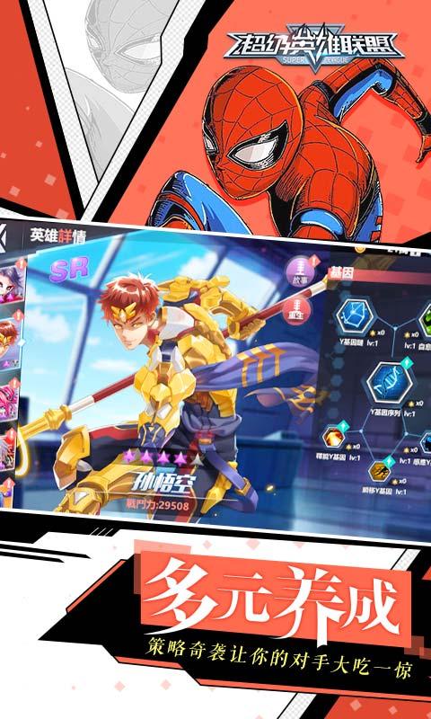 超级英雄联盟官网版游戏截图