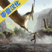 侏羅紀恐龍島生存漢化版