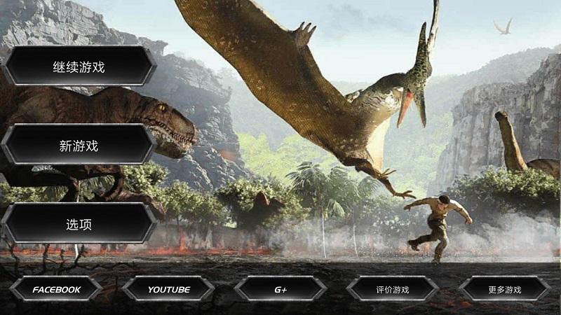 侏罗纪恐龙岛生存截图1