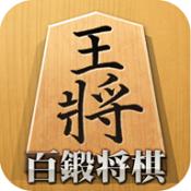 百鍛将棋(火影同款)图标