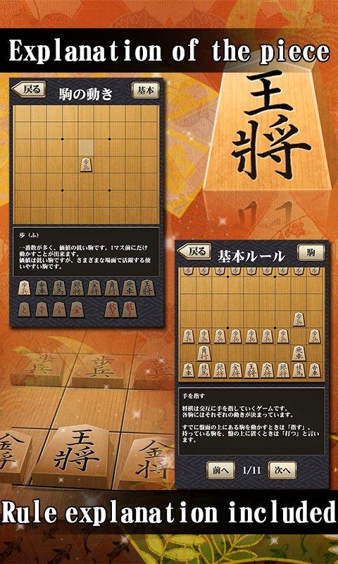 百鍛将棋(火影同款)截图4