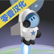 火箭背包男孩中文版