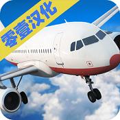 飞行员驾驶模拟汉化版图标