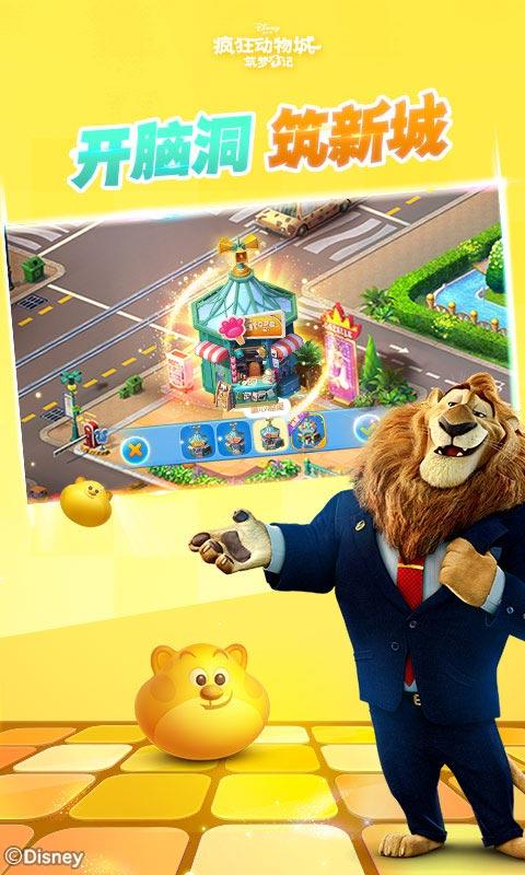 疯狂动物城:筑梦日记游戏截图