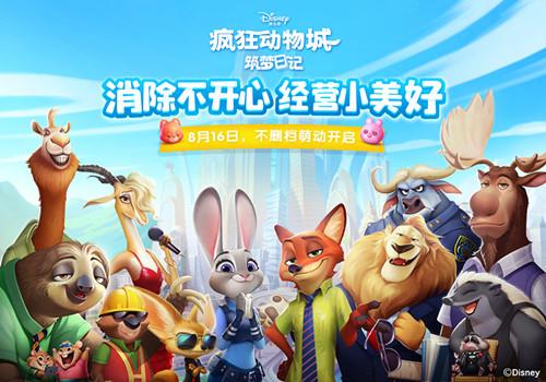 《疯狂动物城:筑梦日记》8月16日不删档测试 5大活动助你圆梦