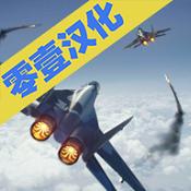 现代战机中文破解版