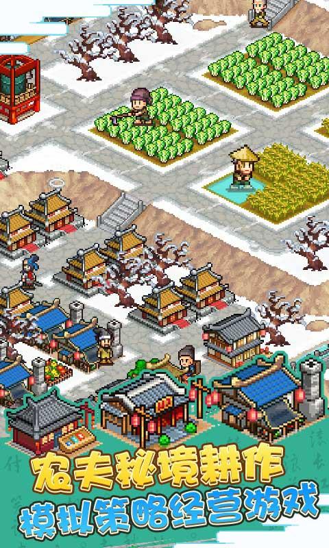 鋤戰三國村宣傳圖片