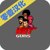 枪火国际行动(Hot Guns)