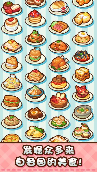 美食小厨神游戏截图