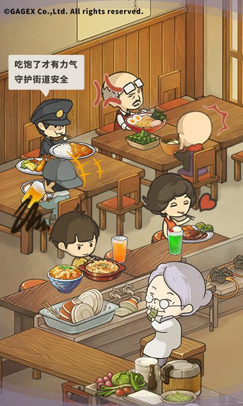 众多回忆的食堂故事截图3